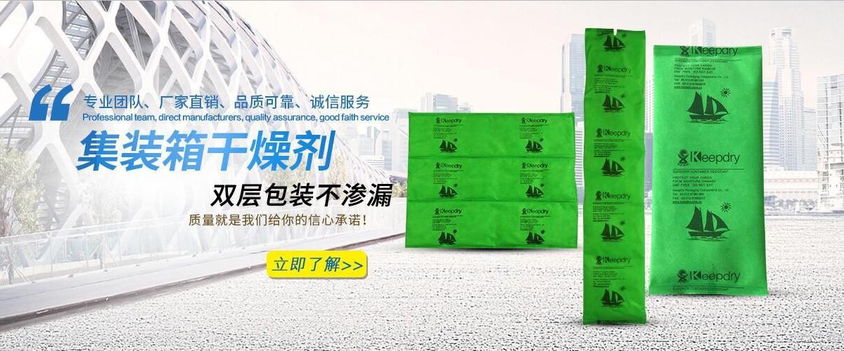上海干燥剂